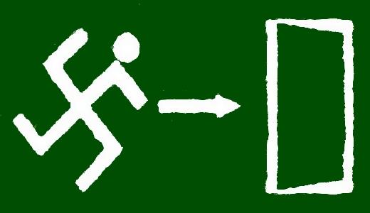 JEZT - Nazis raus - Ausgang - Symbolbild